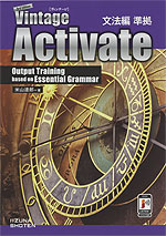 Vintage [ヴィンテージ] 英文法・語法 [3rd Edition] 文法編準拠 Activate