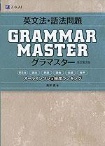 英文法・語法問題 GRAMMARMASTER [グラマスター] 改訂第2版