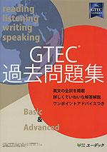 GTEC 過去問題集