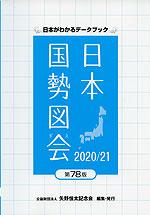 日本国勢図会 2020/21 第78版