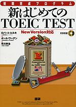 新 はじめてのTOEIC TEST New Version対応