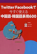 Twitter | Facebookで 今すぐ使える 中国語・韓国語表現 600