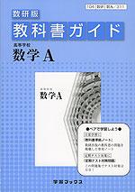 教科書ガイド 数研出版版「高等学校 数学A」 (教科書番号 311)