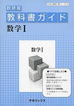 教科書ガイド 数研出版版「数学I」 (教科書番号 310)