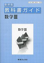 教科書ガイド 数研出版版「数学III」 (教科書番号 308)