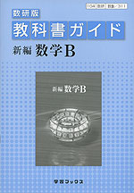 教科書ガイド 数研出版版「新編 数学B」 (教科書番号 311)