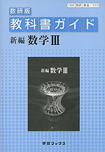 教科書ガイド 数研出版版「新編 数学III」 (教科書番号 310)