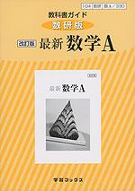 (新課程) 教科書ガイド 数研出版版「改訂版 最新 数学A」 (教科書番号 330)