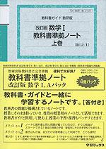 (新課程) 教科書ガイド 数研版 教科書準拠ノート 改訂版 数学I、Aパック 数研出版版「改訂版 数学I」「改訂版 数学A」(教科書番号 327・327)