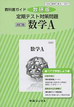 (新課程) 教科書ガイド 数研版 定期テスト対策問題 数研出版版「改訂版 数学A」 (教科書番号 327)
