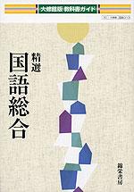 教科書ガイド 大修館版「精選 国語総合」 (教科書番号 313)