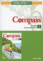 教科書ガイド 大修館版「コンパス E コミュニケーション I(Compass English Communication I)」 (教科書番号 312)