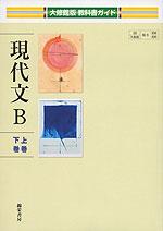 教科書ガイド 大修館版「現代文B 上巻・下巻」 (教科書番号 308・309)