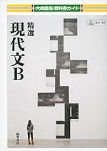 教科書ガイド 大修館版「精選 現代文B」 (教科書番号 310)