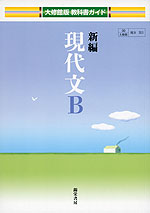 教科書ガイド 大修館版「新編 現代文B」 (教科書番号 311)