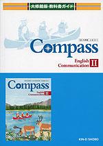 教科書ガイド 大修館版「コンパス E コミュニケーション II(Compass English Communication II)」 (教科書番号 311)