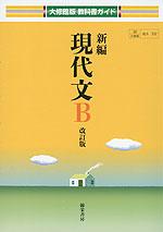 (新課程) 大修館版 教科書ガイド 「新編 現代文B 改訂版」 (教科書番号 332)
