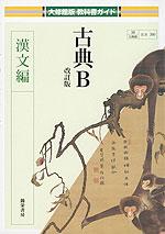 (新課程) 大修館版 教科書ガイド 「古典B 改訂版 漢文編」 (教科書番号 340)