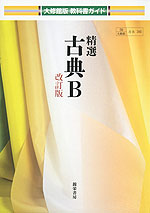 (新課程) 大修館版 教科書ガイド 「精選 古典B 改訂版」 (教科書番号 341)