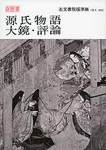 教科書自習書 右文書院版「源氏物語・大鏡・評論」 (教科書番号 304)