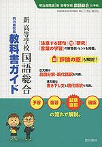 (新課程) 明治書院版 教科書ガイド 「新 高等学校 国語総合」 (教科書番号 354)