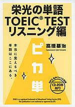 栄光の単語 TOEIC TEST リスニング編