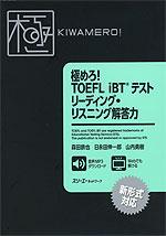 極めろ! TOEFL iBTテスト リーディング・リスニング解答力
