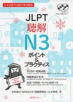 JLPT 聴解 N3 ポイント&プラクティス