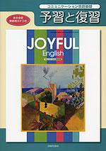 予習と復習 三友社版「JOYFUL English コミュニケーション英語基礎」 (教科書番号 301)