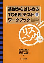 基礎からはじめる TOEFLテスト ワークブック リスニング編