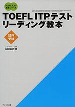 TOEFL ITPテスト リーディング教本