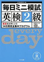 毎日ミニ模試 英検 2級