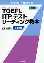 改訂版 TOEFL ITPテスト リーディング教本