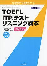 改訂版 TOEFL ITPテスト リスニング教本