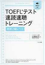 TOEFLテスト 速読速聴トレーニング [英検 2級レベル]