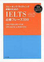 スピーキング・ライティング攻略のための IELTS 必修フレーズ 100
