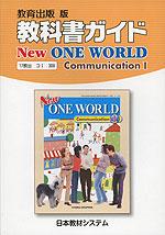 教科書ガイド 教育出版版「ニューワンワールド コミュニケーションI(New ONE WORLD Communication I)」 (教科書番号 309)