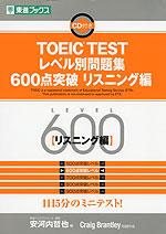 TOEIC TEST レベル別問題集 600点突破 リスニング編