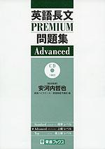英語長文 PREMIUM問題集 Advanced