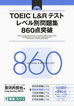 TOEIC L&R テスト レベル別問題集 860点突破