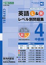 英語 L&R レベル別問題集 4 中級編