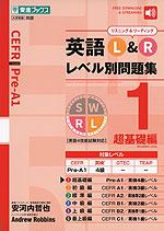 英語 L&R レベル別問題集(1) 超基礎編