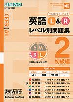 英語 L&R レベル別問題集(2) 初級編