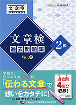 文章検 過去問題集 2級 Vol.2