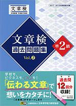 文章検 過去問題集 準2級 Vol.2