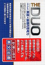 THE DUO [ザ・デュオ] 英語×論理的思考力
