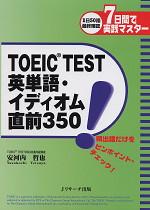TOEIC TEST 英単語・イディオム直前350
