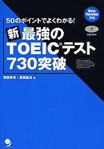 新 最強の TOEICテスト 730突破