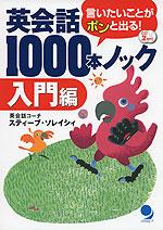 英会話 1000本ノック 入門編