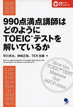 990点満点講師は どのようにTOEICテストを解いているか